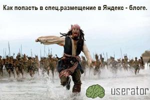 Как попасть в спец. размещение в Яндекс - блогах. Userator