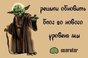 SEO блог Userator