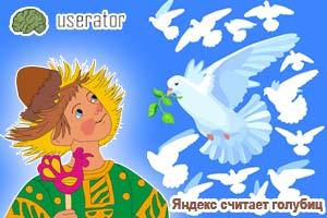 Советы с круглого стола Яндекса. Userator