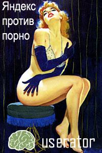 Яндекс против порно. Userator