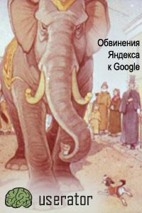 Как Яндекс обвиняет Google в нечестной конкуренции.Userator