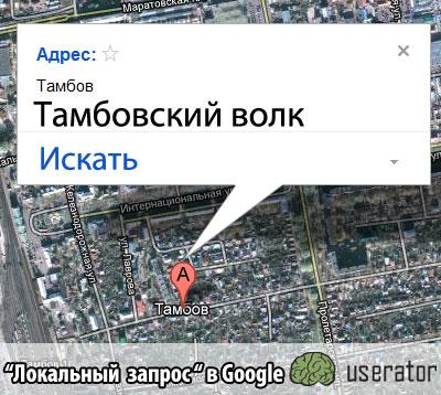 О локальных запросах в Google. Userator