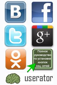 Полное руководство по установке кнопок соц.сетей. Userator