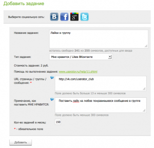 Лайки ВКонтакте. Userator