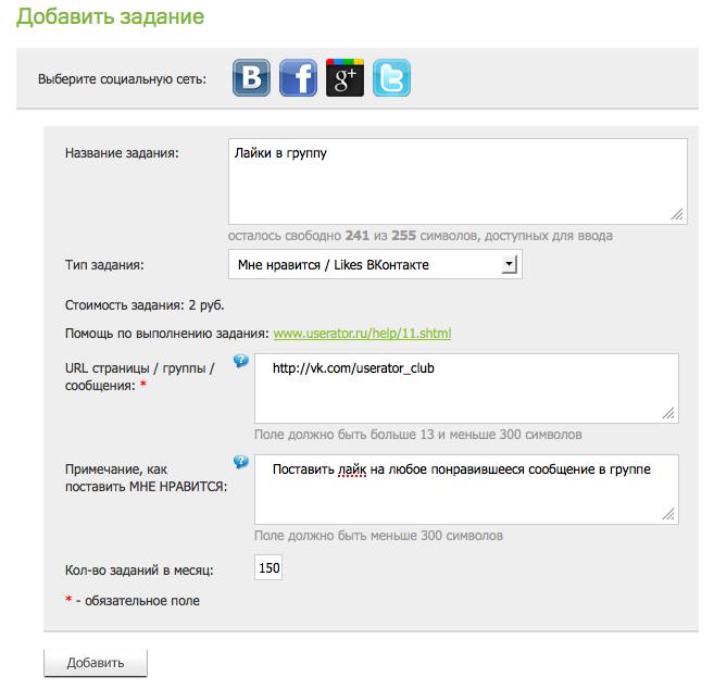 Бесплатная программа Онлайн Накрутка Лайков Вконтакте