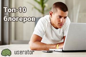 SEO блоги: у кого бы прочитать...Userator