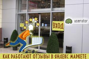 А работают ли отзывы в «Яндекс маркете»? Userator