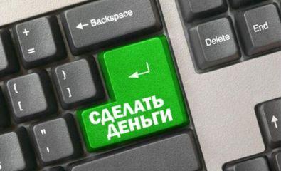 Напоминание: как зарабатывать в системе Userator