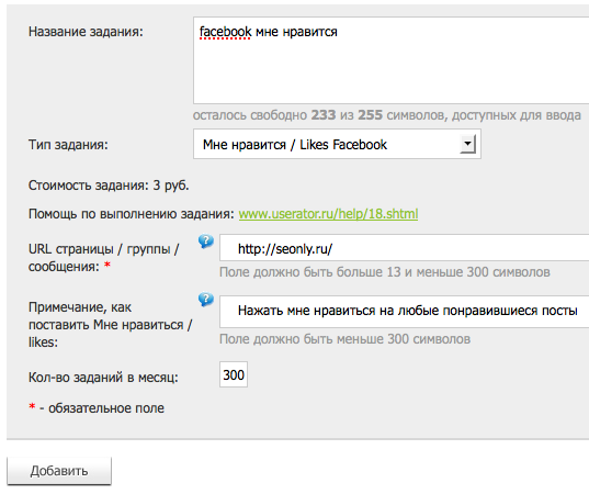 Накрутка лайков в Facebok. Userator