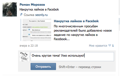 Комментарии ВКонтакте. Userator