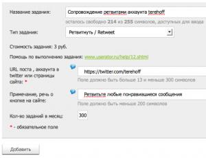 Сопровождение аккаунтов ретвитами. Userator