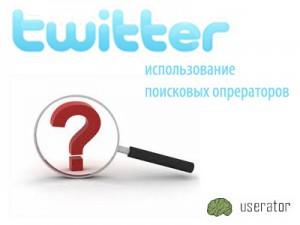 Twitter: использование поисковых операторов. Userator
