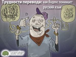 Трудности перевода: как Яндекс понимает русский язык. Userator