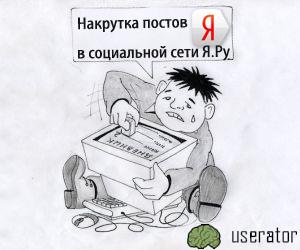 Накрутка постов в дневнике Я.ру. Userator