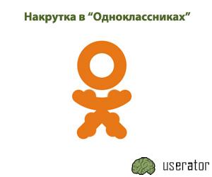 """Накрутка в группах и сообществах в социальной сети """"Одноклассники"""". Userator"""