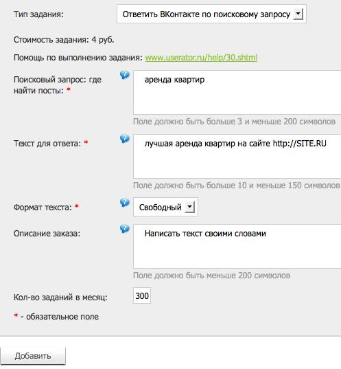 накртука ответов на посты ВКонтакте