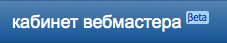 Обзор WebMasters.Mail.ru.Userator