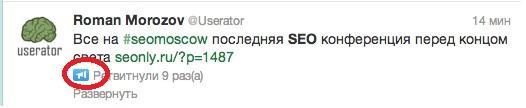 Популярные твитт - посты. Часть 2. Userator