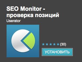 SEOMonitor: версия для Android. Userator