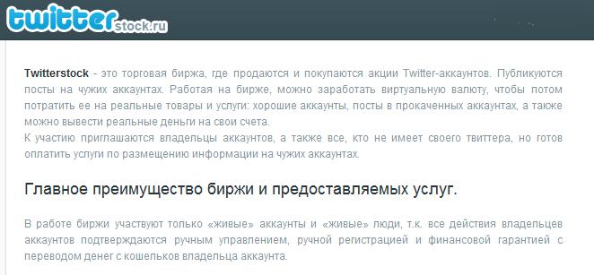Новые возможности заработка в twitter. Userator