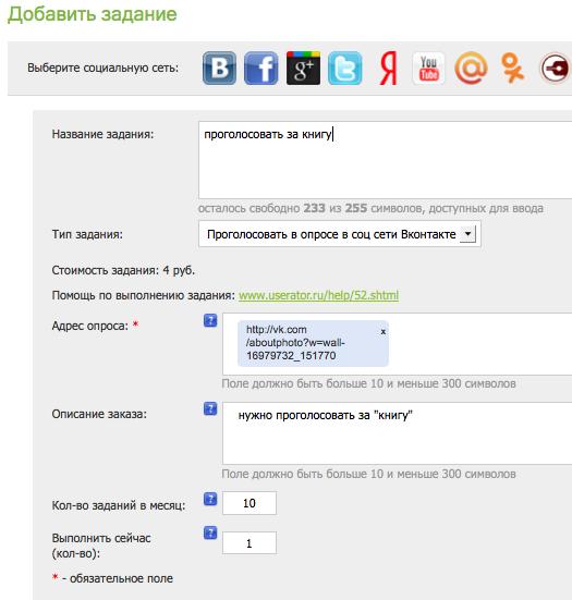 Вконтакте: накрутка голосований. Userator