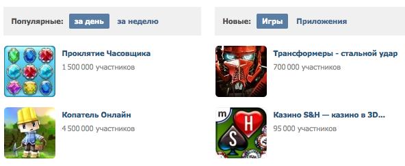 Вконтакте: раскрутить приложение. Userator