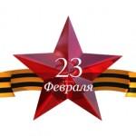 Поздравляем с Днем защитника Отечества! Userator