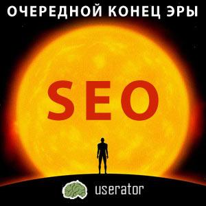 Очередной конец эры SEO. Userator