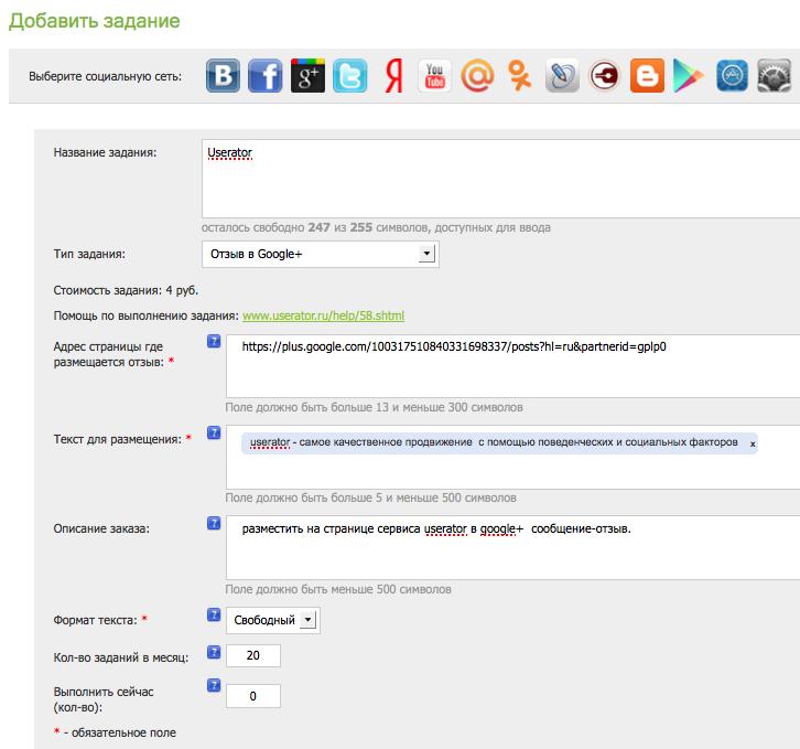 Накрутка отзывов в Google. Userator