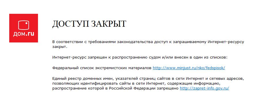 Баны от Ростелеком. userator