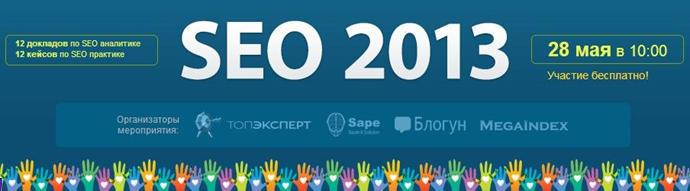 Самое грандиозное событие этой весны – онлайн конференция «SEO 2013»! userator