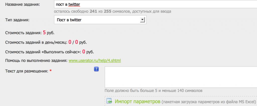 Userator.ru
