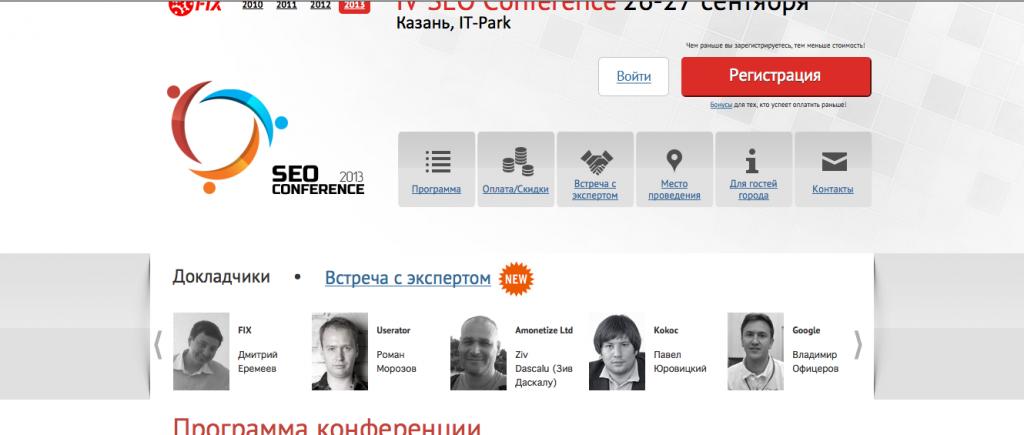 Конференция в Казани