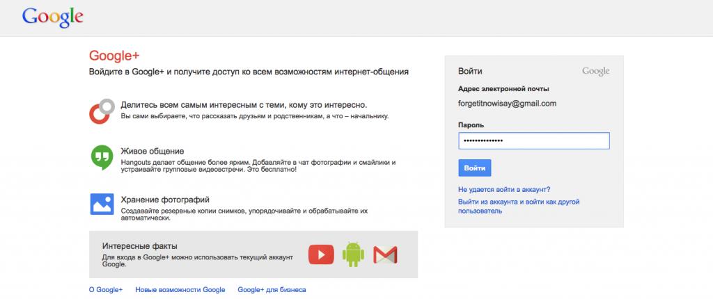 Накрутка сообществ в Google+