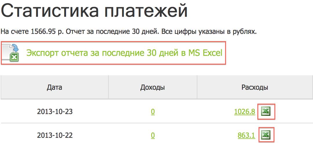 Снимок экрана 2013-10-23 в 21.20.24