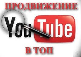 Накрутка просмотров в youtube.