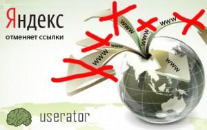 О «ссылочных эрах» и психологической войне Яндекса