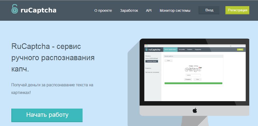 КАПЧА – теперь и на русском!