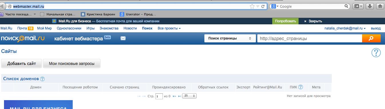 Выведи сайт в ТОП с Mail.ru!