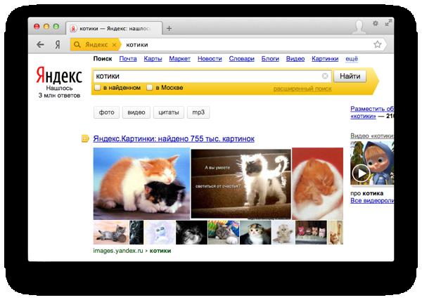 Яндекс «заботится» о людях