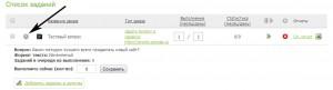 Как правильно продвигать сайт в http://otvety.google.ru