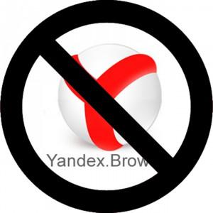 Скажи Яндекс.Браузеру – НЕТ!