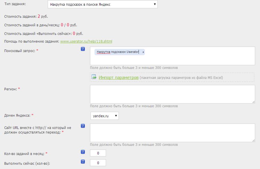 Новые задания по накрутке подсказок в Яндексе, Google и других поисковых системах