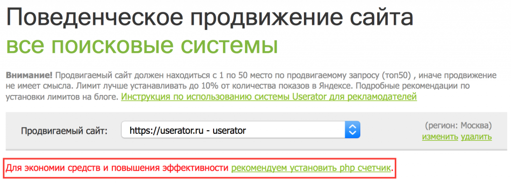 Счетчик userator.ru