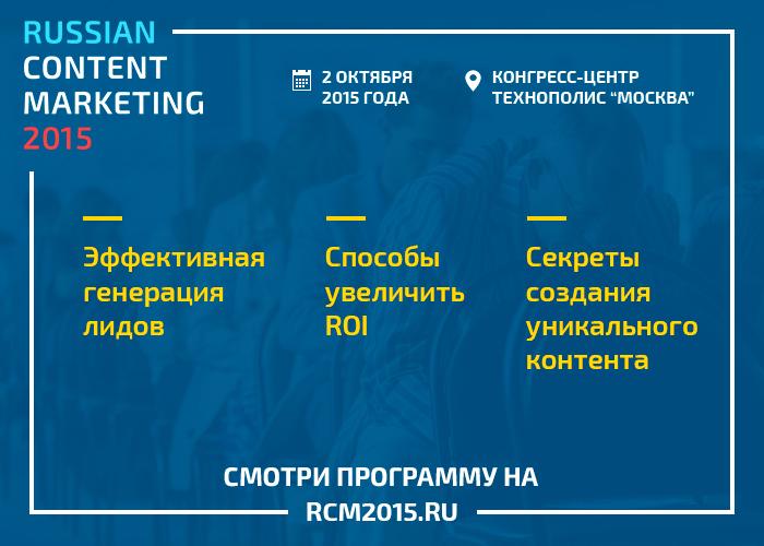 RCM2015 post